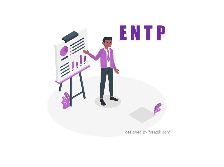 ENTP(討論者)