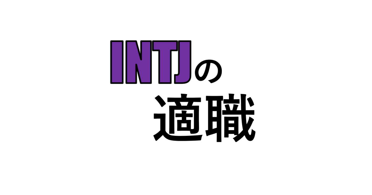 INTJ(建築家)の適職