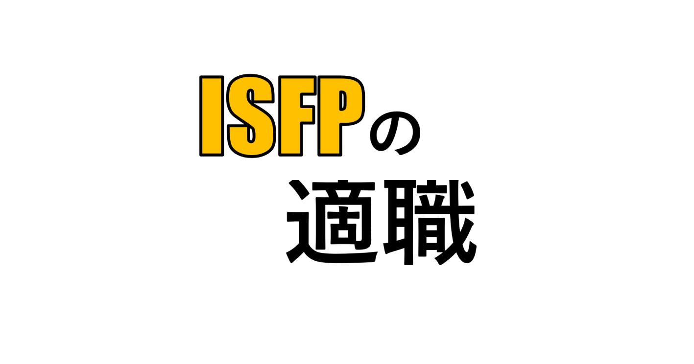 ISFP(冒険家)の適職