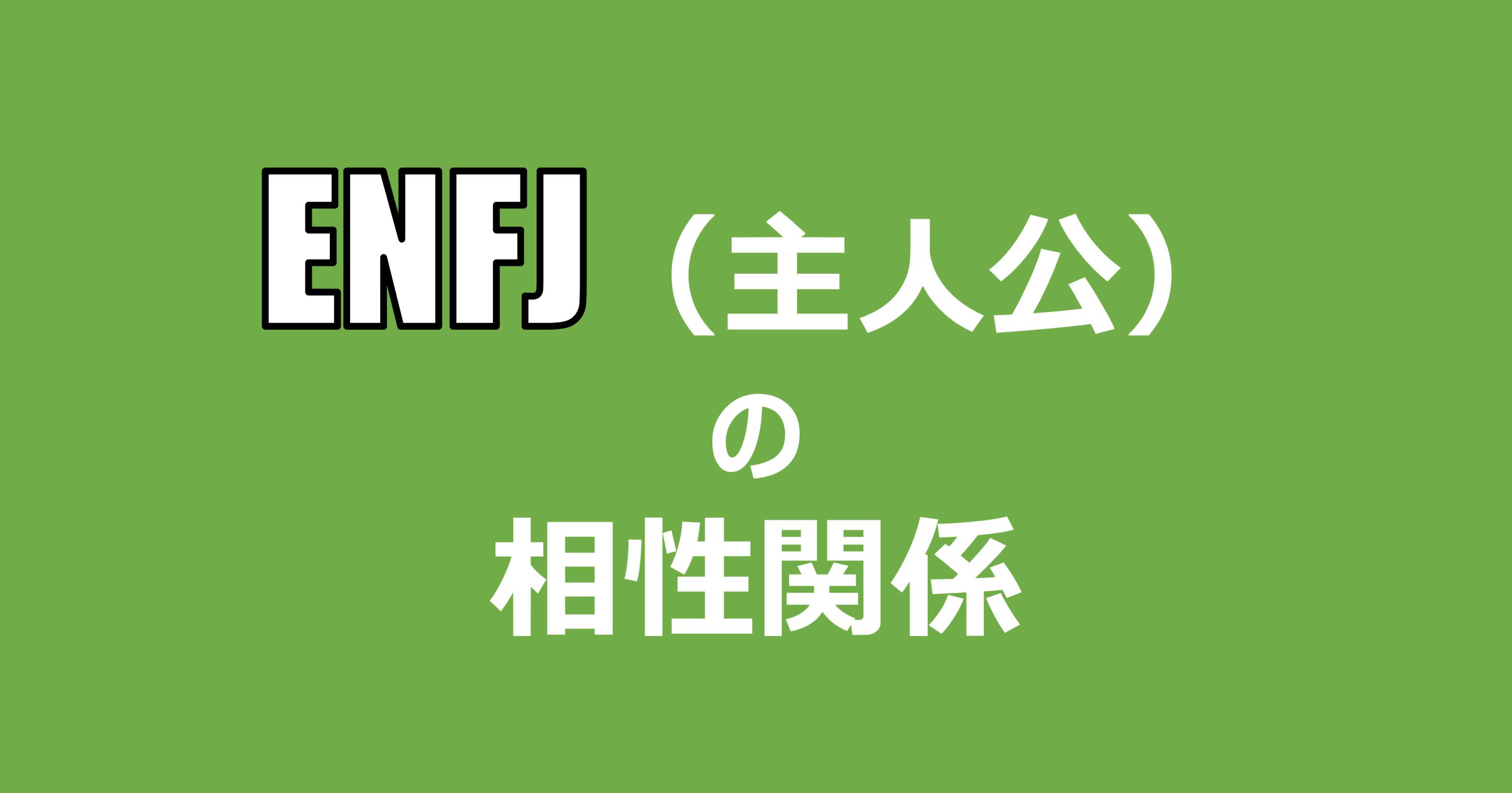 ENFJの相性