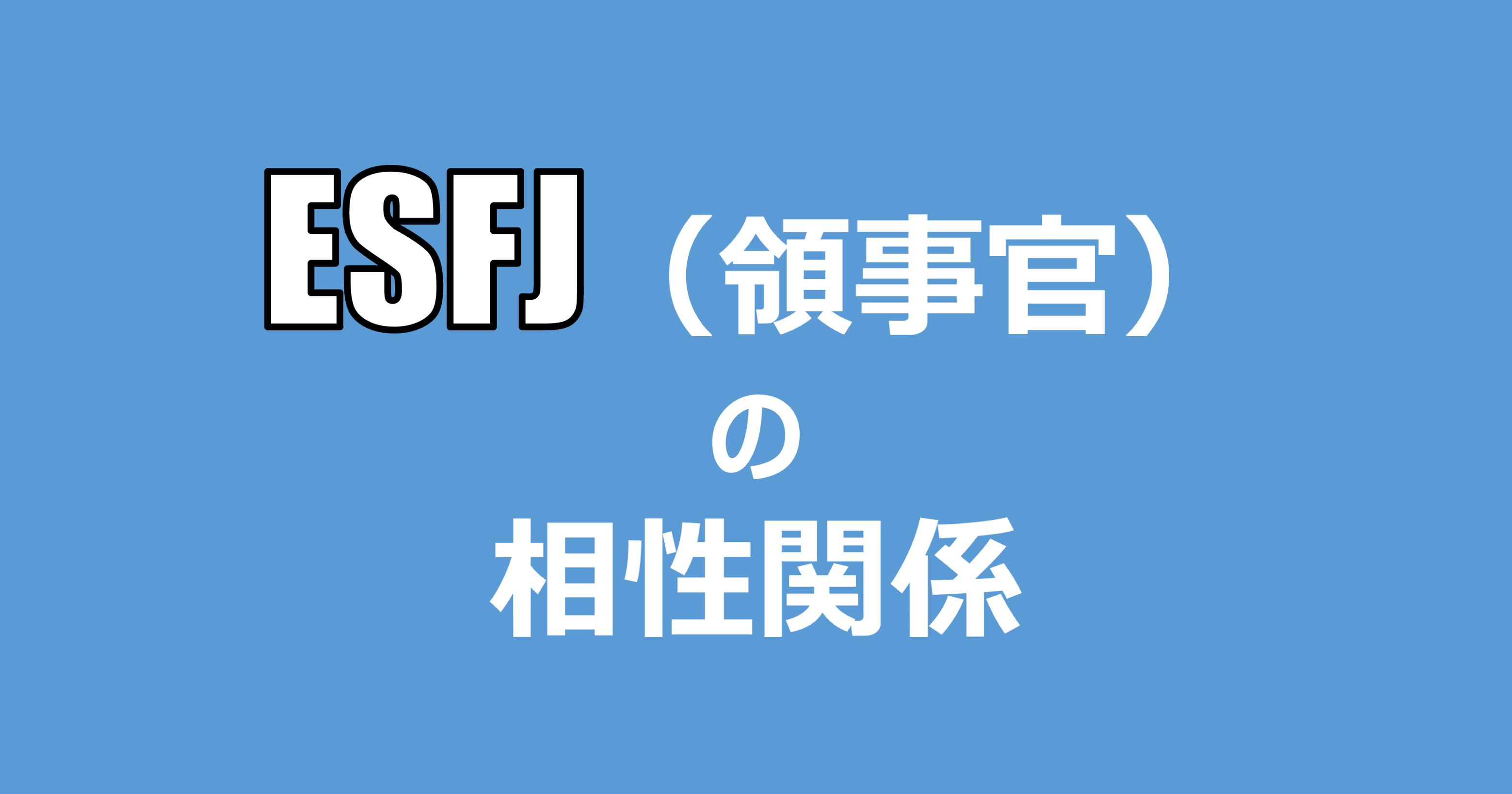 ESFJの相性