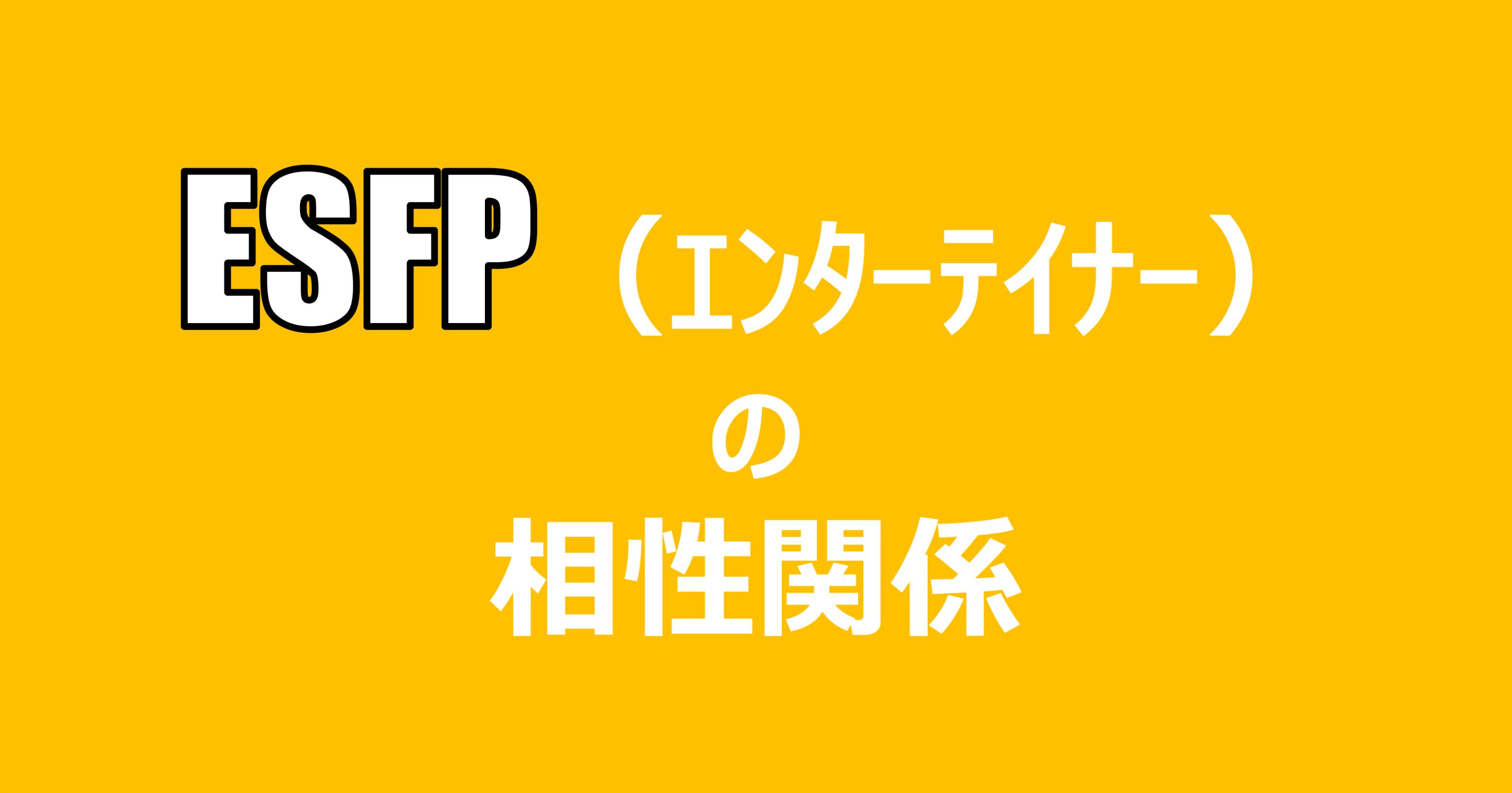 ESFPの相性
