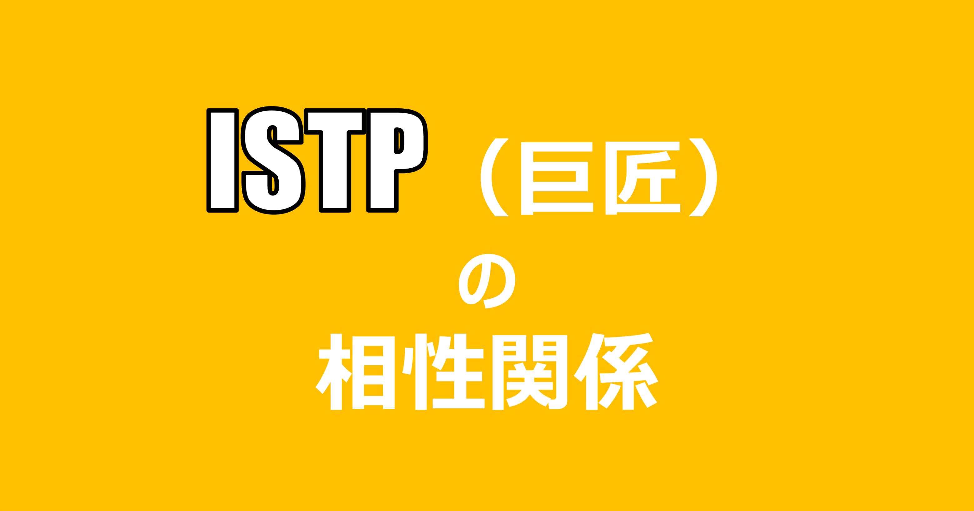 ISTPの相性